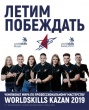 WorldSkills Competition 2019 в Казани